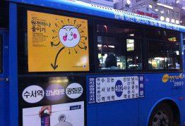 Die Stadt bewirbt ihre Kampagne durch Werbeplakate, die überall im ganzen Stadtgebiet zu sehen sind.