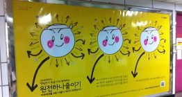 Solar ad in subway station of Seoul